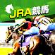 JRA競馬予想 初心者でも勝てる!情報盛りだくさんの情報アプリ