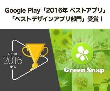 GreenSnap - 観葉植物やガーデニングの写真共有 - náhled