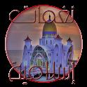 رنات و نغمات إسلامية (بدون نت) icon
