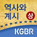역사와계시 - 상 icon