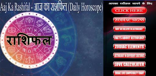 Aaj Ka Rashifal - आज का राशिफल (Daily Horoscope