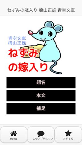 ねずみの嫁入り 楠山正雄 青空文庫