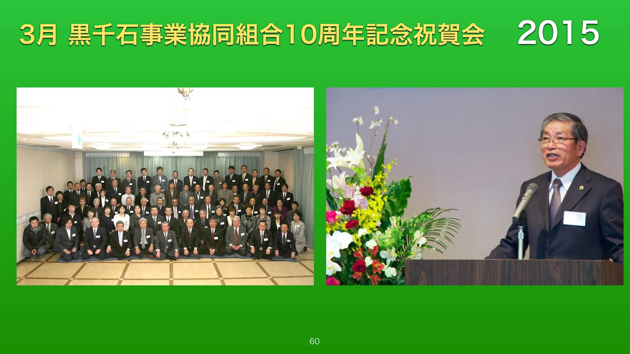3月:黒千石事業協同組合10周年記念祝賀会