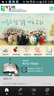 새길교회 - náhled