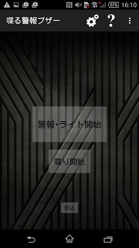 u558bu308bu9632u72afu30d6u30b6u30fc 1.2 Windows u7528 2