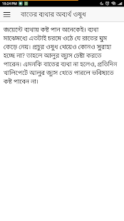 Download কোলেস্টেরল ঠিক রাখে আলু for Windows Phone apk screenshot 3