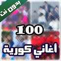 100 اغاني كورية بدون نت 2020 (كل الفرق) icon