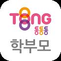 통통통(학생.학부모용)학원출결/출결알림/알림장,과제확인 icon