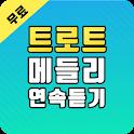 트로트 무료듣기 - 트로트 메들리 연속듣기 icon