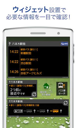 無料交通运输AppのバスNAVITIME -時刻表・乗り換え・路線バス・高速バス|HotApp4Game