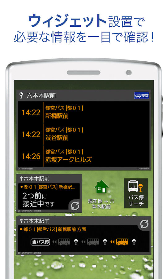 NAVITIME Bus Transit JAPAN- screenshot