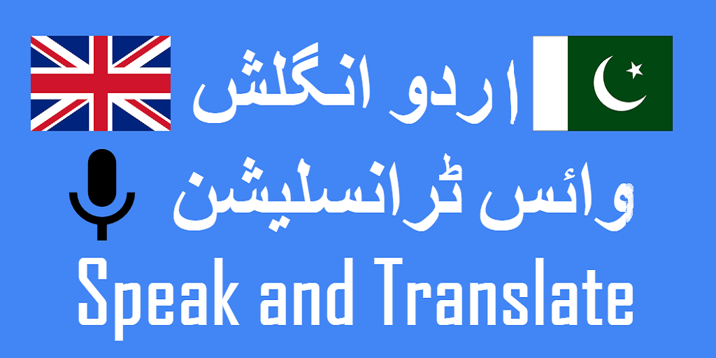 Pro English Urdu Voice Translator & Dictionary App – (Android Apps