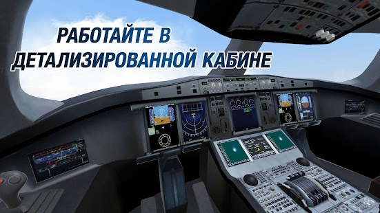 Take Off The Flight Simulator Screenshot
