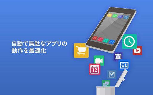 玩工具App|スマホ最適化/バッテリー長持ち・節電 スマートタスクキラー免費|APP試玩