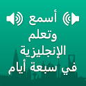 Learn English in Arabic icon