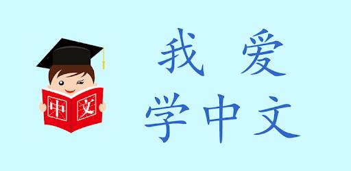 我愛學中文 - Apps on Google Play