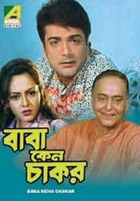 baba keno chakar ব ব ক ন চ কর bengali full movie