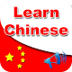 Learn Chinese + Pinyin & Audio (app)