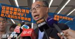 陳帆:香港範圍內連接高鐵免費WiFi 個人資料不會外傳