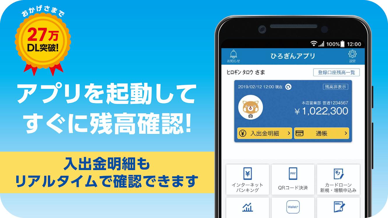 広島 銀行 コード