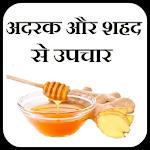 Adrak or Shahad se Upchar Icon