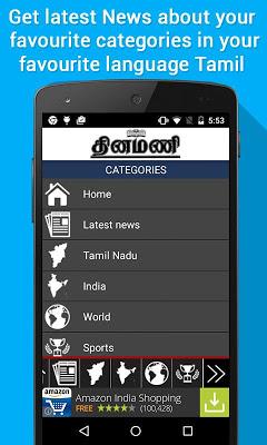 Dinamani News - Official - screenshot