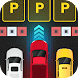 パーキングドライビング-カードリフトパークゲーム