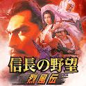 信長の野望・烈風伝 icon
