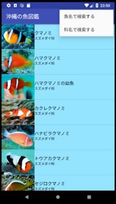 沖縄の魚図鑑のおすすめ画像2