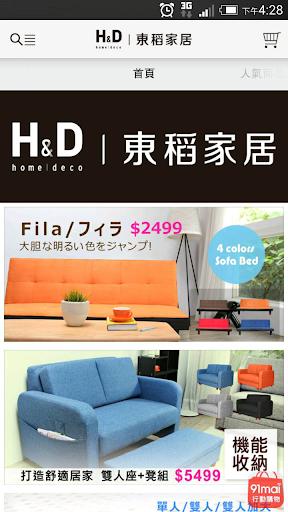 H D 東稻 家居 : 夢想生活,輕鬆成家