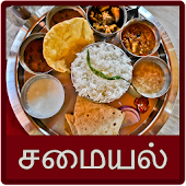 Tamil recipes - தமிழ் samayal