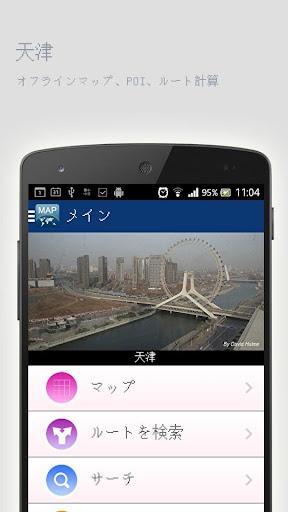 天津オフラインマップ