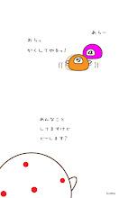 Photo: 隠しちゃう5番