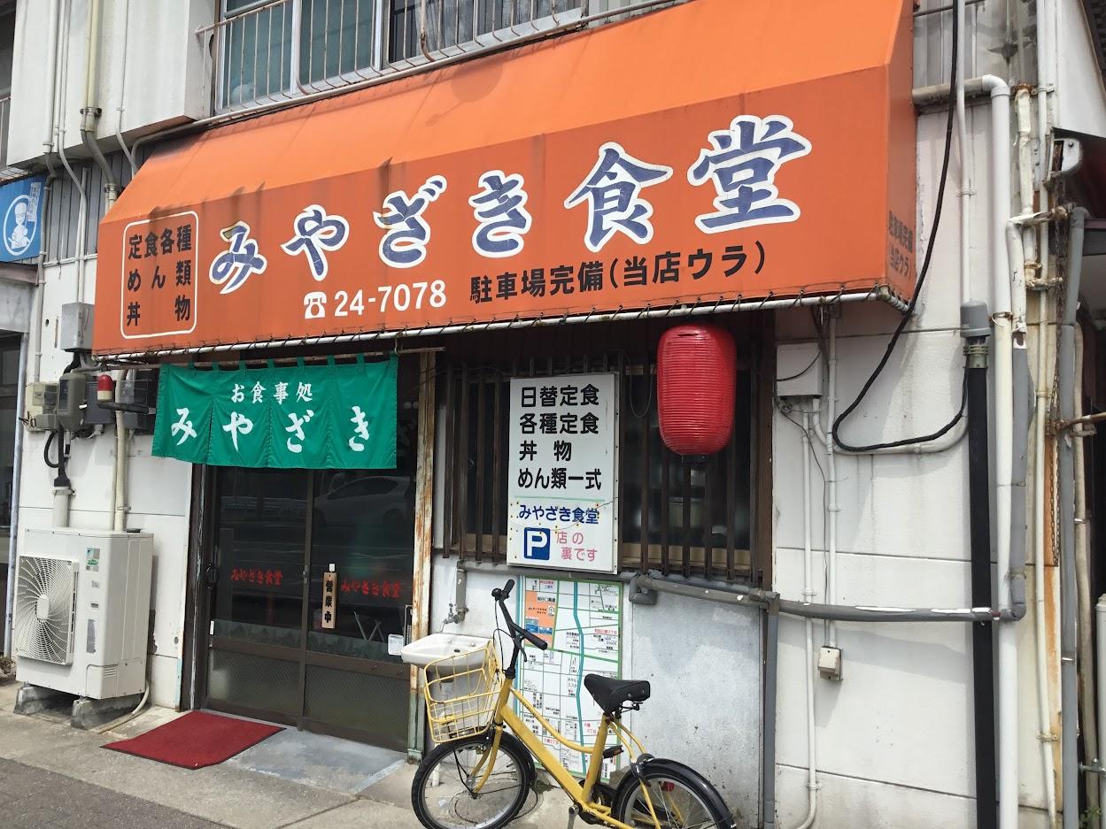みやざき食堂は、昭和な定食屋さん。気軽に定食が食べれるお店でした。