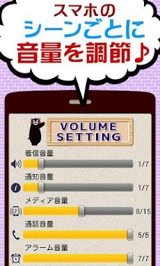 くまモンの電池長持ち節電アプリ無料のおすすめ画像3