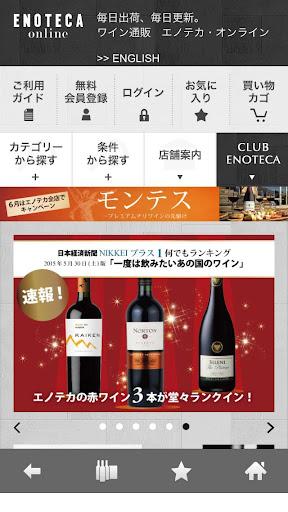 エノテカの公式ワイン通販サイト・「エノテカ・オンライン」
