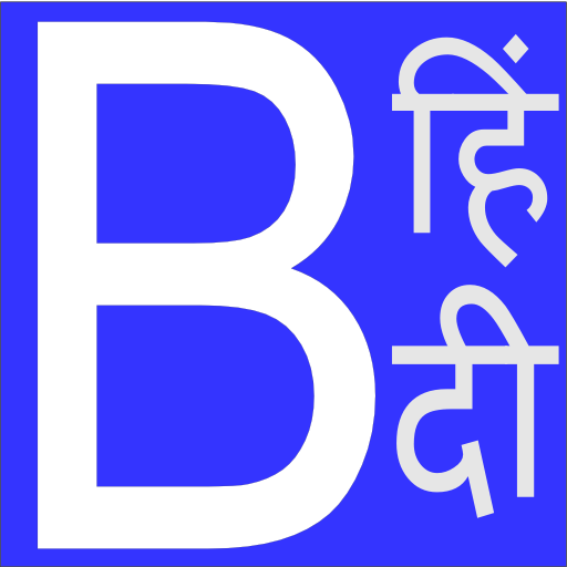 Hindi Bible Plus