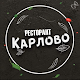 Ресторант Карлово Download for PC Windows 10/8/7