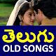 Telugu Old Hit Songs APK