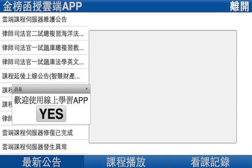 u91d1u699cu51fdu6388u96f2u7aefAPP 0.0.4 screenshots 2