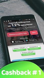 Cashback AliExpress 11% - náhled