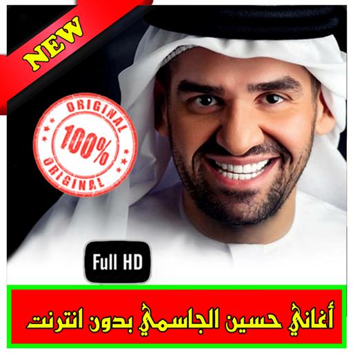 تحميل اما براوة حسين الجسمي mp3
