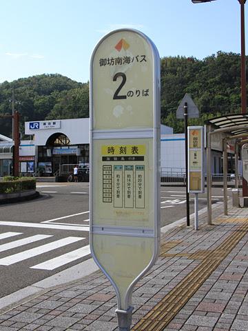 御坊南海バス 御坊駅バス停_05