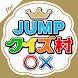 JUMPクイズ村 for Hey! Say! JUMP