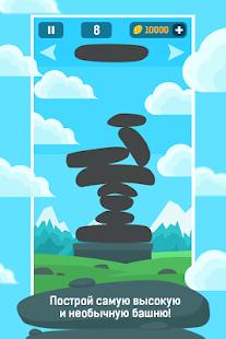 Stone tower Screenshot