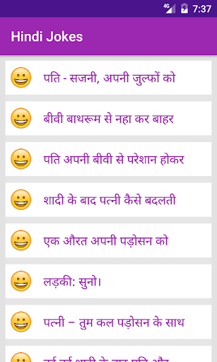 娛樂必備免費app推薦|Hindi Jokes 2017線上免付費app下載|3C達人阿輝的APP