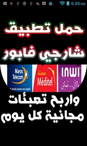 تعبئات مجانية كل يوم - Maroc