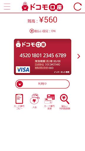 ドコモ口座Visaプリペイドアプリ OS 4.3~