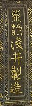 Photo: Kyoto Asai sei zou Found on Iron tetsubin sold at Bonhams