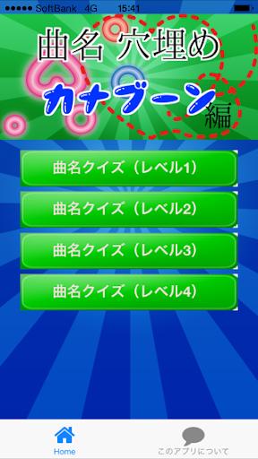 曲名穴埋めクイズ・カナブーン編 ~タイトルが学べる無料アプリ